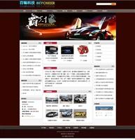 汽车行业网站模板